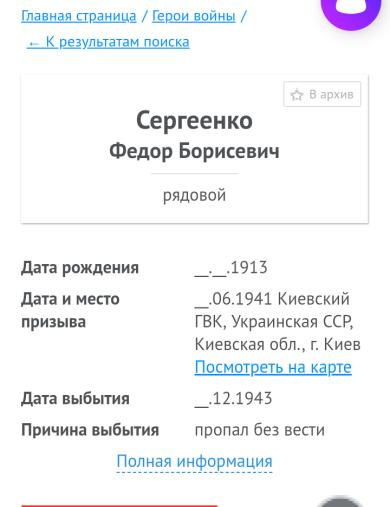 Сергеенко Федор Борисевич
