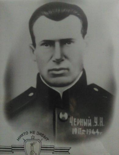 Черный Ульян Никитович