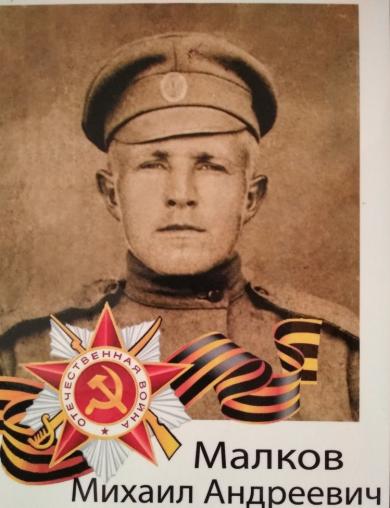 Малков Михаил Андреевич
