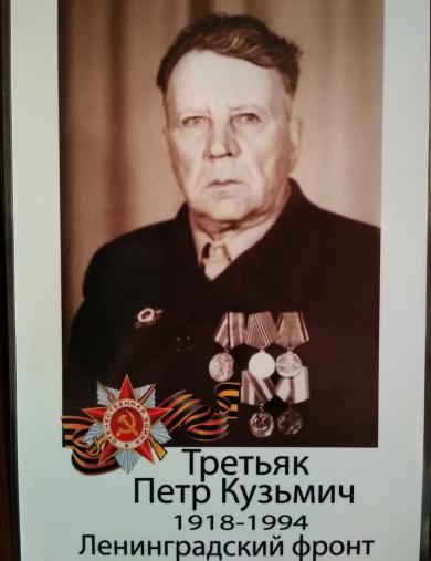 Третьяк Петр Кузьмич