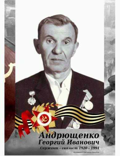 Андрющенко Георгий Иванович