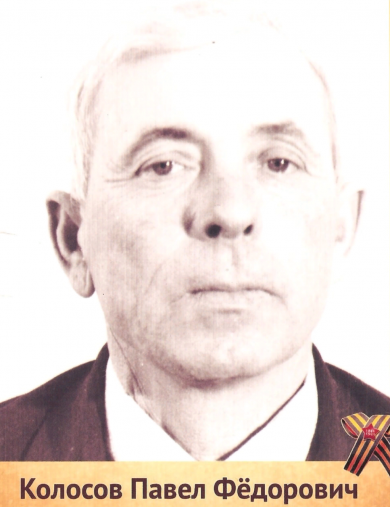 Колосов Павел Федорович