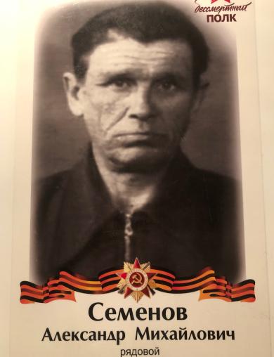 Семёнов Александр Михайлович