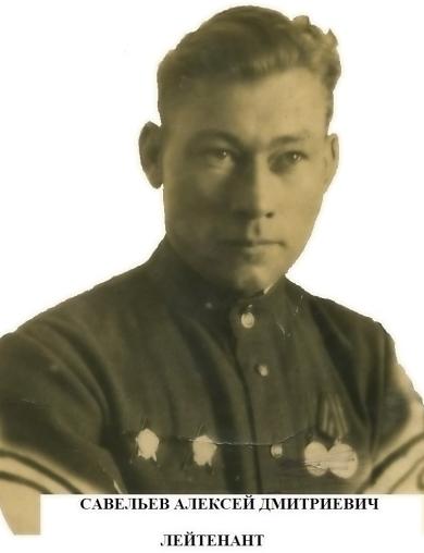 Савельев Алексей Дмитриевич