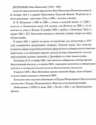 Евтюшкин Яков Васильевич