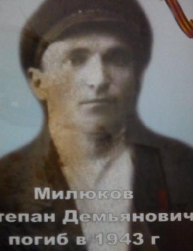 Милюков Степан Демьянович