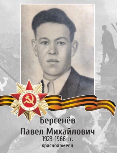 Берсенев Павел Михайлович