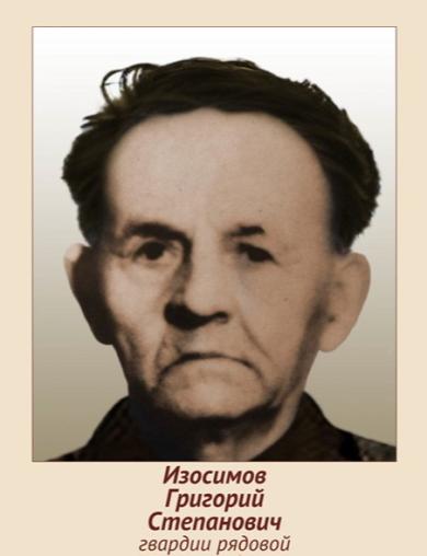 Изосимов Григорий Степанович