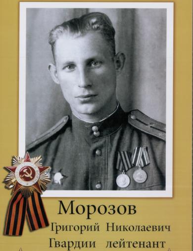 Морозов Григорий Николаевич