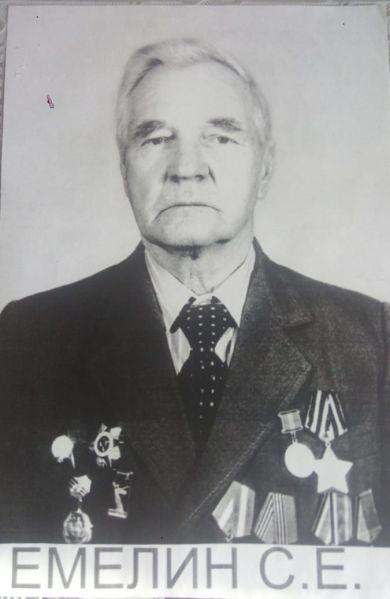 Емелин Сергей Ерофеевич