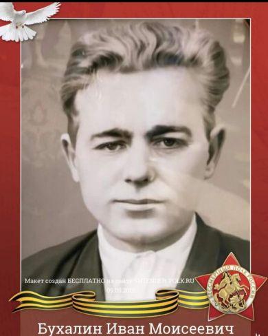Бухалин Иван Маисеевич
