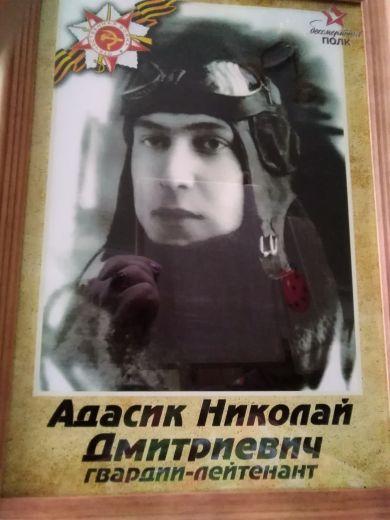 Адасик Николай Дмитриевич