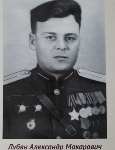 Лубян Александр Макарович