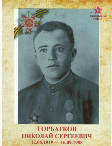 Горбатков Николай Сергеевич
