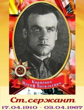Карпенко Иосиф Васильевич