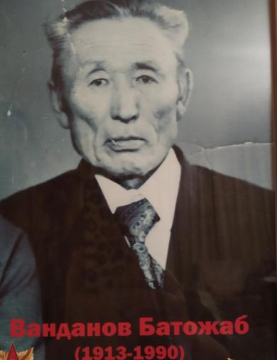 Ванданов Батожаб