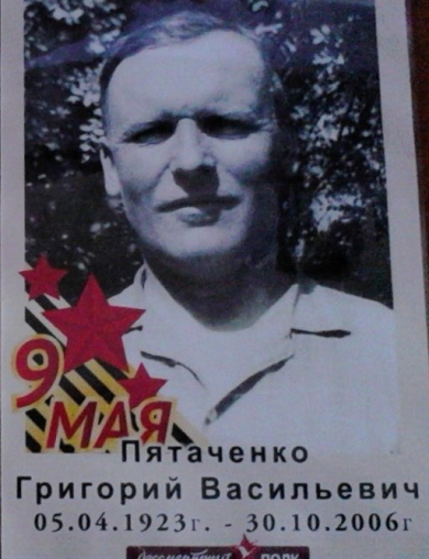 Пятаченко Григорий Васильевич