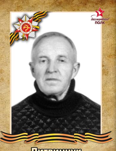 Литвинчук Григорий Леонтьевич