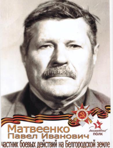Матвеенко Павел Иванович