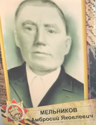 Мельников Амбросий Яковлевич