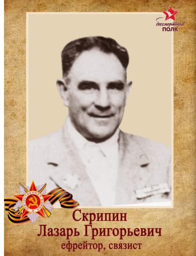Скрипин Лазарь Григорьевич