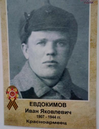 Евдокимов Иван Яковлевич