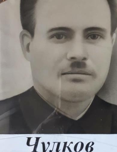 Чулков Николай Афаносьевич