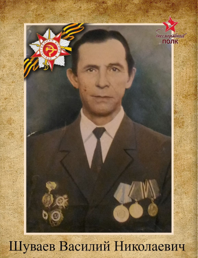 Шуваев Василий Николаевич