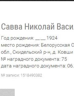 Савва Николай Васильевич