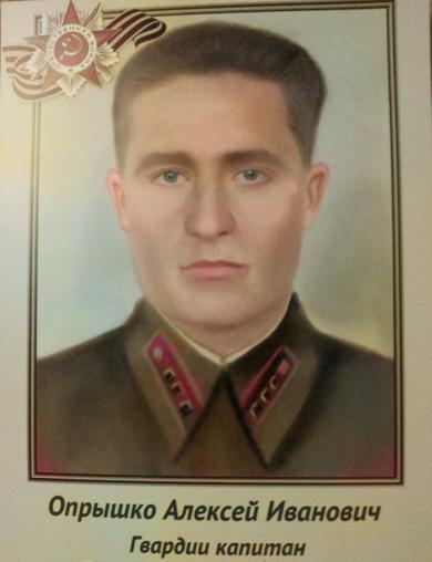 Опрышко Алексей Иванович