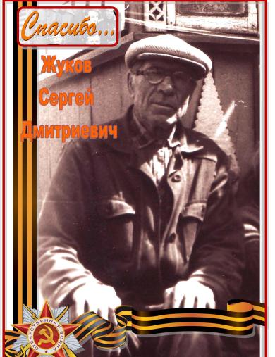 Жуков Сергей Дмитриевич