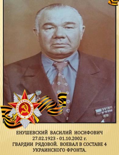Енушевский Василий Иосифович
