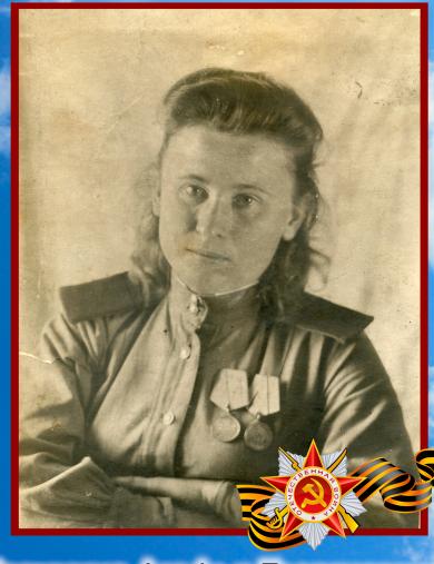 Калинина Агафья Георгиевна