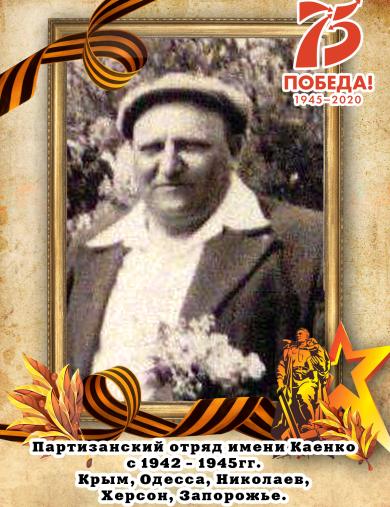 Слюсарь Савелий Борисович