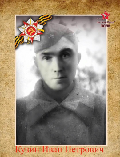 Кузин Иван Петрович