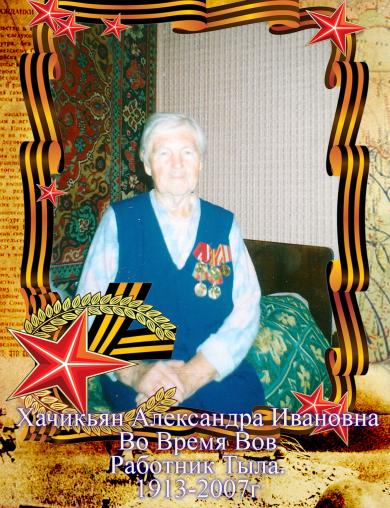 Хачикьян Александра Ивановна