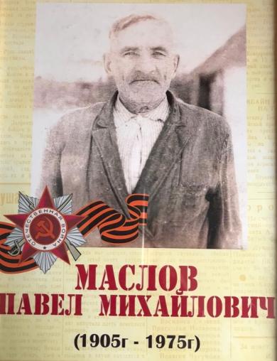 Маслов Павел Михайлович