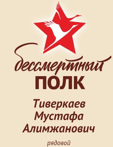 Тиверкаев Мустафа Алимжанович