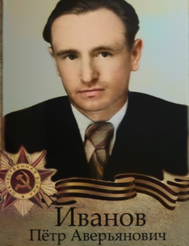 Иванов Петр Аверьянович