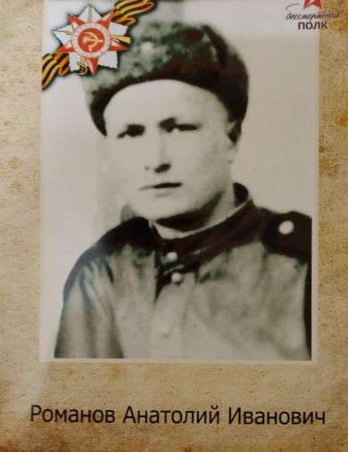 Романов Анатолий Иванович