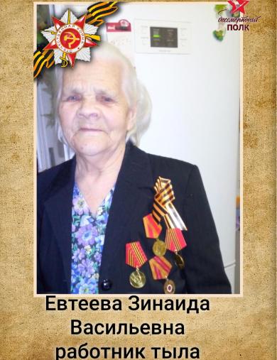 Евтеева Зинаида Васильевна