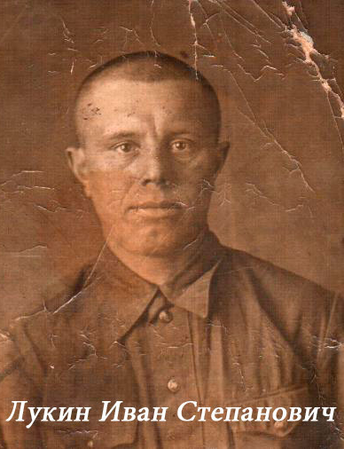 Лукин Иван Степанович