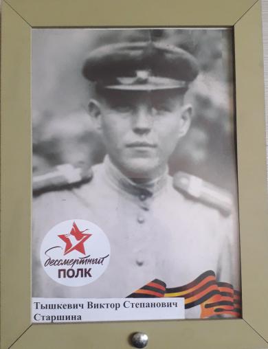 Тышкевич Виктор Степанович