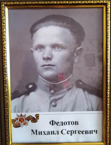 Федотов Михаил Сергеевич