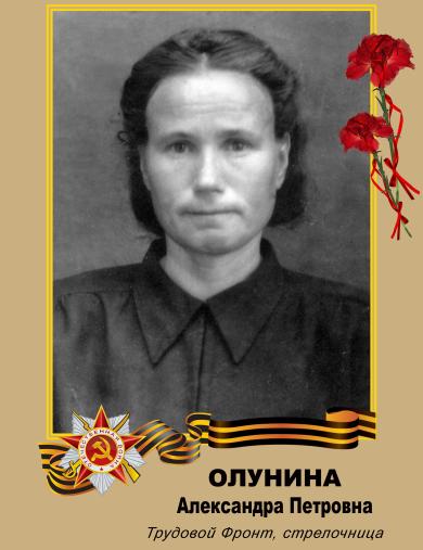 Олунина Александра Петровна