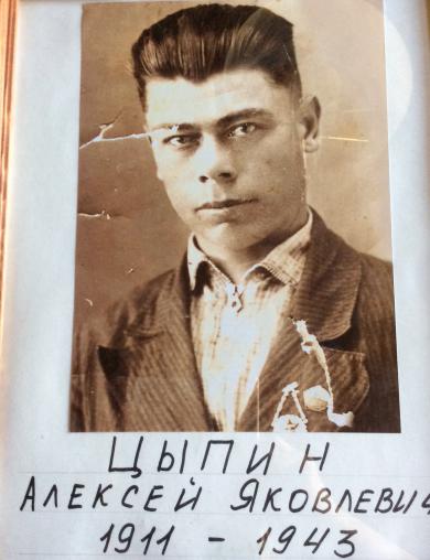 Цыпин Алексей Яковлевич