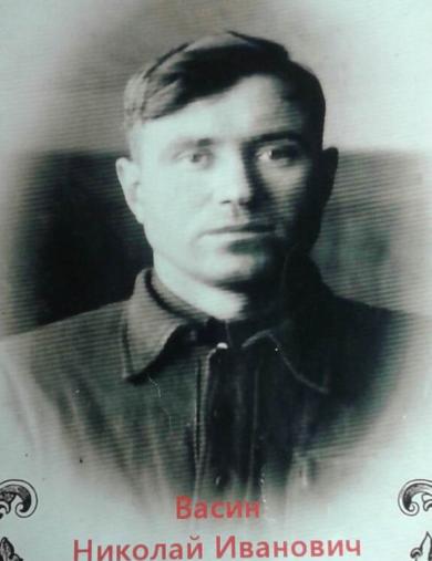 Васин Николай Иванович