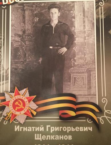 Щелканов Игнатий Григорьевич