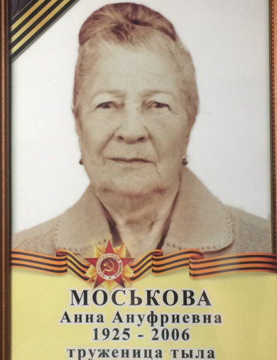 Моськова Анна Ануфриевна