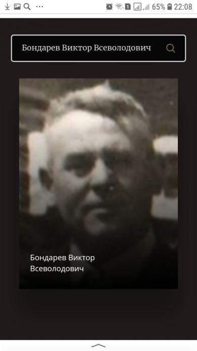 Бондарев Виктор Всеволодович